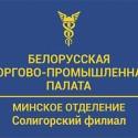 Минское отделение БелТПП. Солигорский филиал