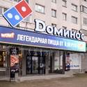 """Domino's Pizza"" Пиццерия"