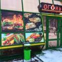 """""""Огонь"""" Мини-кафе"""