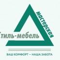 """Мастерская """"Стиль-МЕБЕЛЬ"""""""