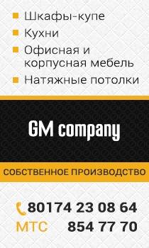 GM company - Премиум Каталог