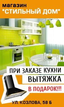 Топ дрим Солигорк  мебель интерьер кухни спальни