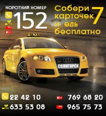 Такси 152 - Солигорск