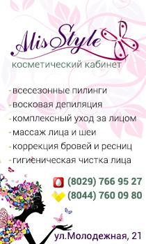 Косметический кабинет Alis style ул. Молодежная, 21