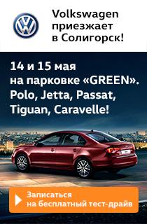 Volkswagen приезжает в Солигорск 14 и 15 на парковке