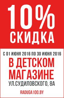 С 1 по 30 июня скидка 10% в детском магазине ул. Судиловского, 8А