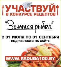 Радуга - конкурс