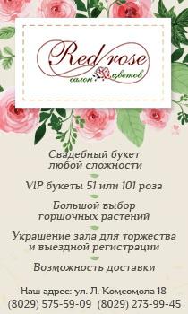 Red rose - цветочный магазин, Л. Комсомола. 18