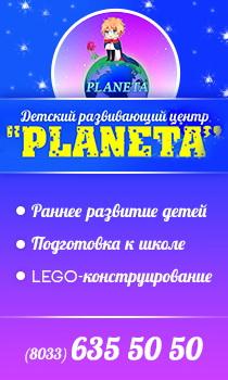 Planeta - детский развивающий центр. Тел. (033) 635-50-50