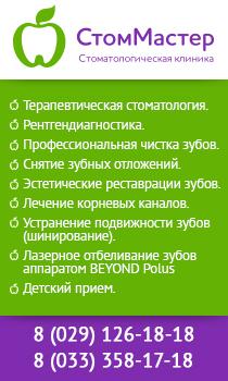 СтомМастер - стоматологическая клиника. Тел. (029) 126-18-18, (033) 358-17-18