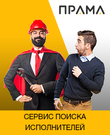 Прама - сервис поиска исполнителей