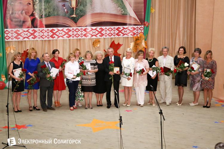 конференция педагогов Солигорск