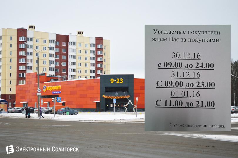 супермаркет Евроопт Солигорск