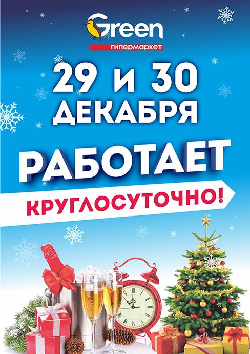 график работы магазина Грин Солигорск