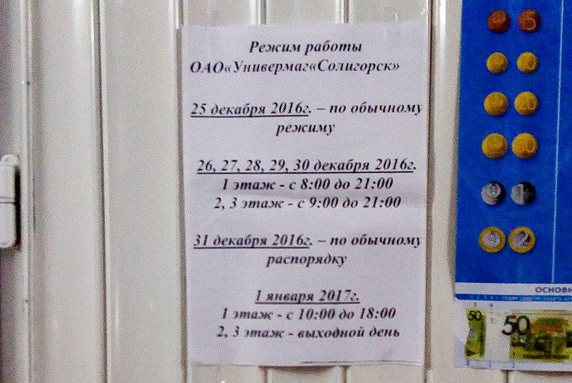 Универмаг Солигорск