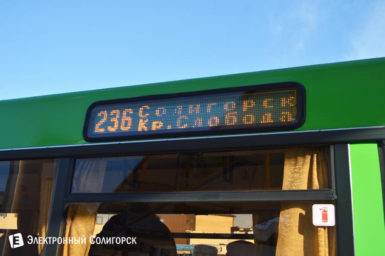 поэтический автобус в Солигорске